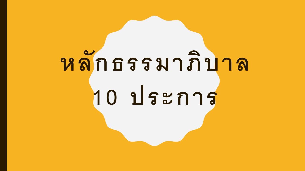 หลักธรรมาภิบาล-10-ประการ