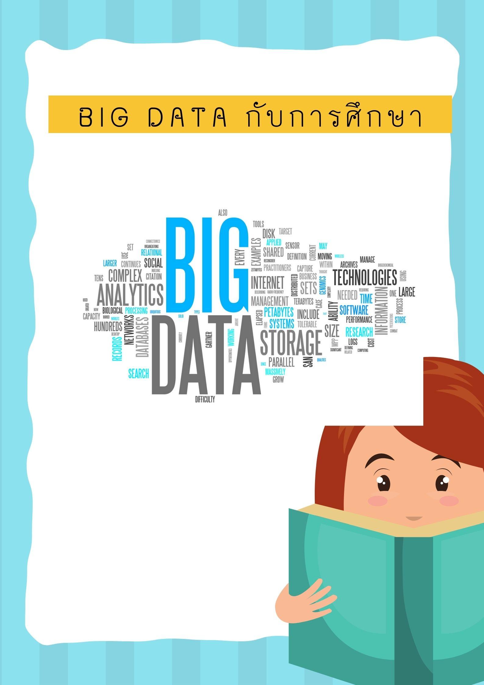 Big-Data-กับการศึกษา