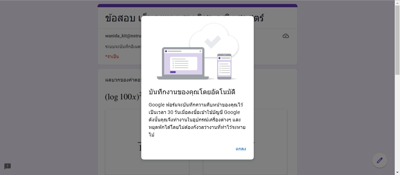 Google-Forms-กับการบันทึการกรอกโดยอัตโนมัติ-