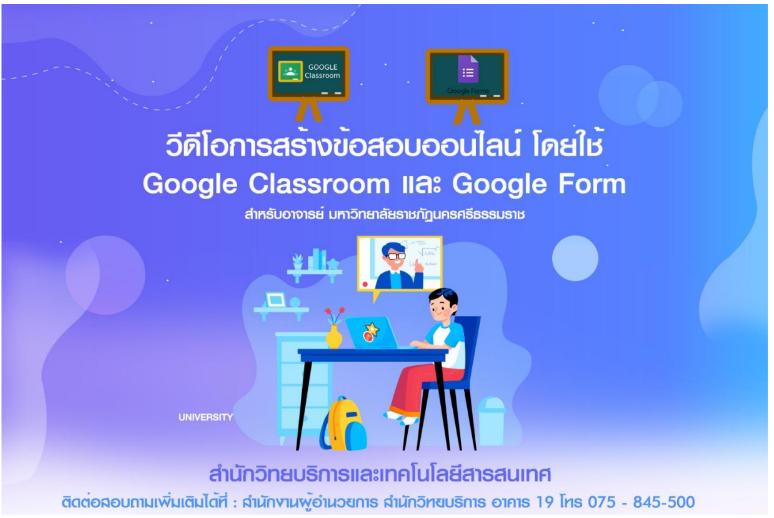 คลิปการสอนการสร้างข้อสอบออนไลน์โดยใช้-Google-Classroom-และGoogle-Form