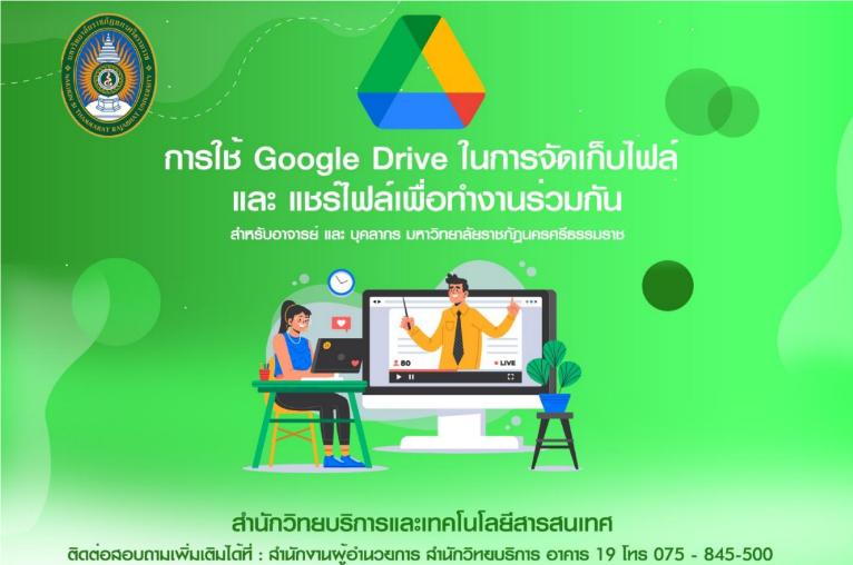 การใช้-Google-Drive-ในการจัดเก็บไฟล์-และแชร์ไฟล์เพื่อทำงานร่วมกัน