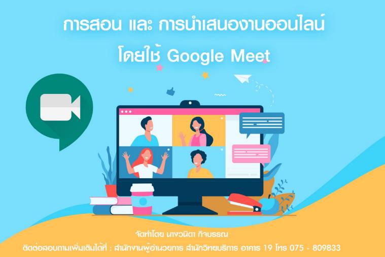 คลิปแนะนำวิธีการสอน-และ-นำเสนองานออนไลน์-ด้วย-Google-Meet