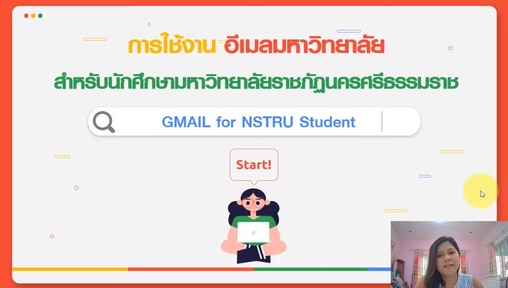 วิธีการใช้งานอีเมลมหาวิทยาลัยสำหรับนักศึกษามหาวิทยาลัยราชภัฏนครศรีธรรมราช-