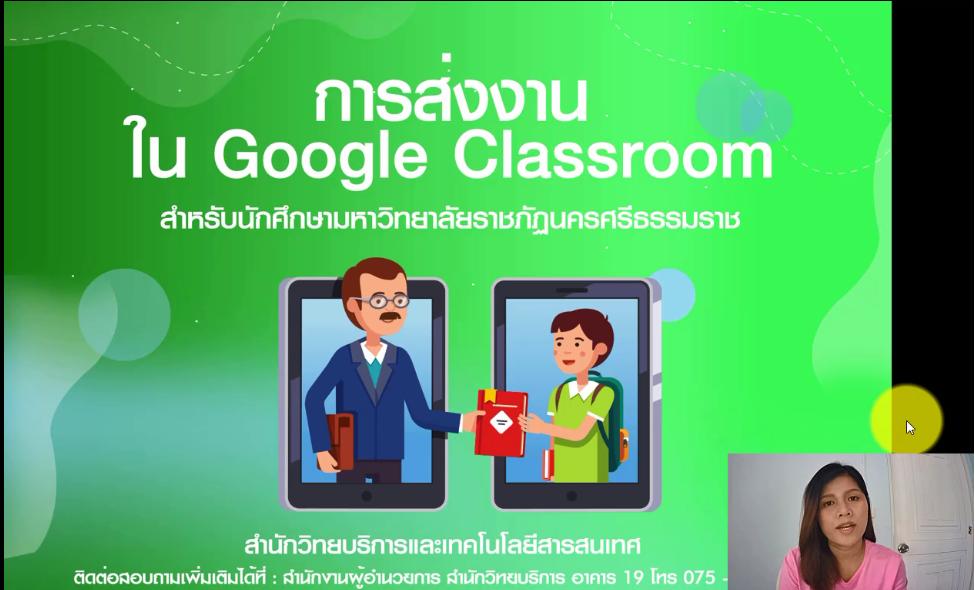 การส่งงานใน-Google-Classroom