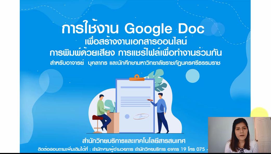 การใช้งาน-Google-Doc-เพื่อสร้างงานเอกสารออนไลน์-การพิมพ์ด้วยเสียง-การแชร์ไฟล์เพื่อการทำงานร่วมกัน-สำหรับอาจารย์-บุคลากร-และนักศึกษา