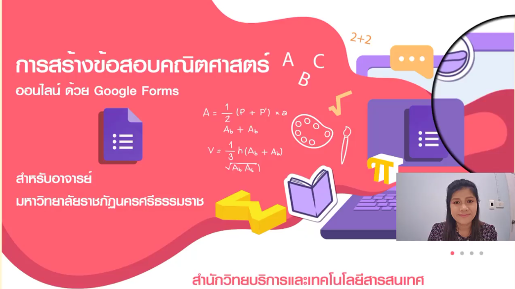 การสร้างข้อสอบคณิตศาสตร์ออนไลน์ด้วย-Google-Forms