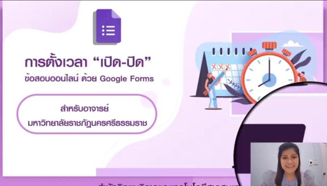 การตั้งเวลา-เปิด---ปิด-ข้อสอบออนไลน์-ด้วย-Google-Froms