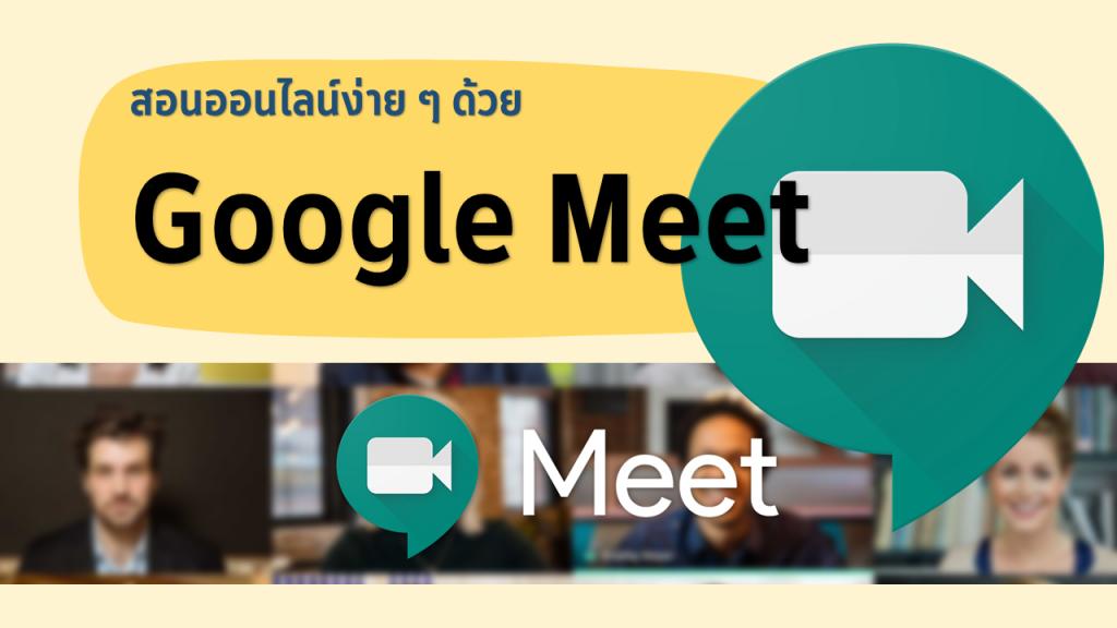 Google-Meet-สำหรับคุณครู