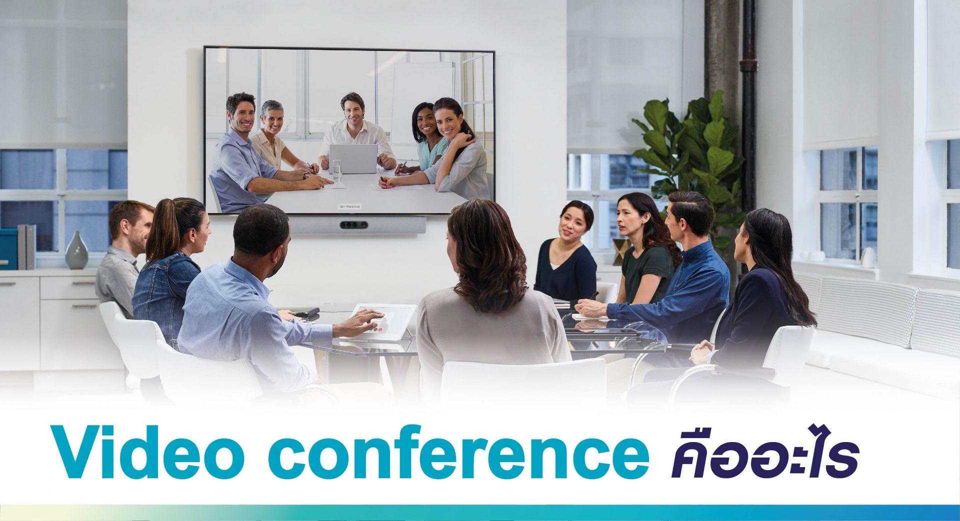 ระบบการประชุมทางไกลผ่านจอภาพ--Video-Conference-