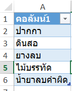 สร้าง-drop-down-list-ด้วย-Excel-table