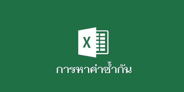 เทคนิคง่ายๆ-กับการใช้-Excel---การหาค่าที่ซ้ำกัน