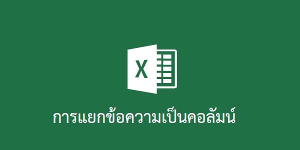 เทคนิคง่ายๆ-กับการใช้-Excel---การแยกข้อความเป็นคอลัมน์