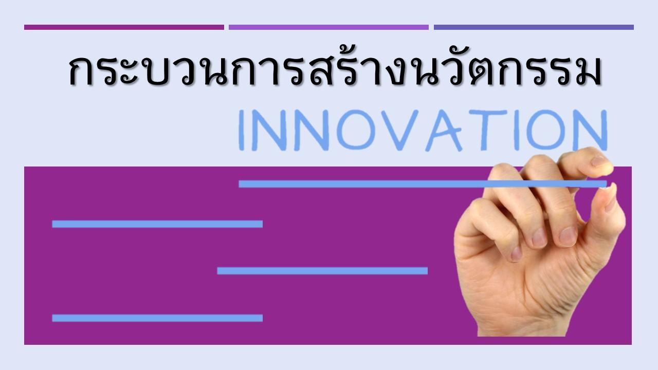 กระบวนการสร้างนวัตกรรม