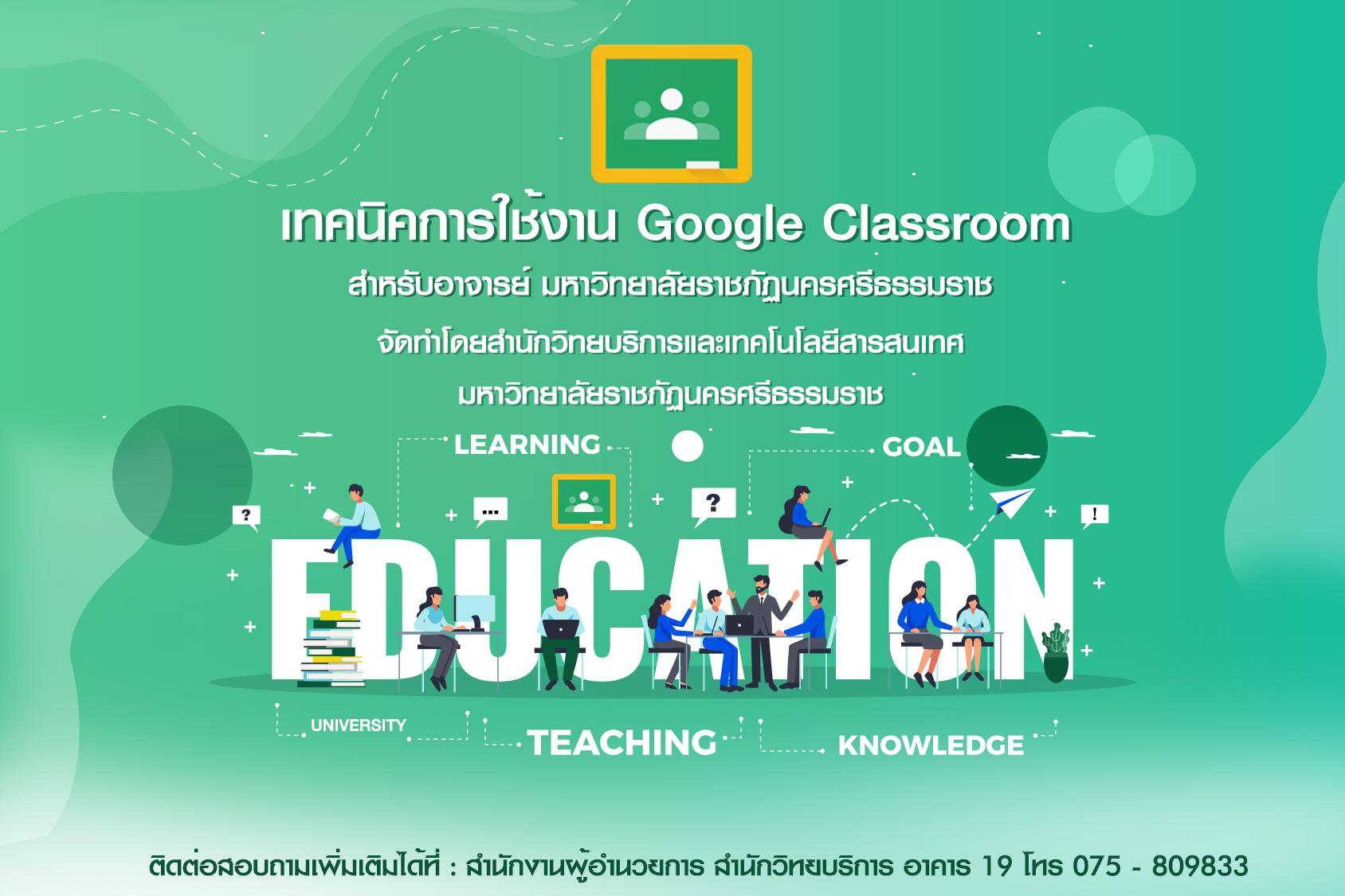 การเปลี่ยนแปลงการตั้งค่าของชั้นเรียน-ใน-Google-Classroom