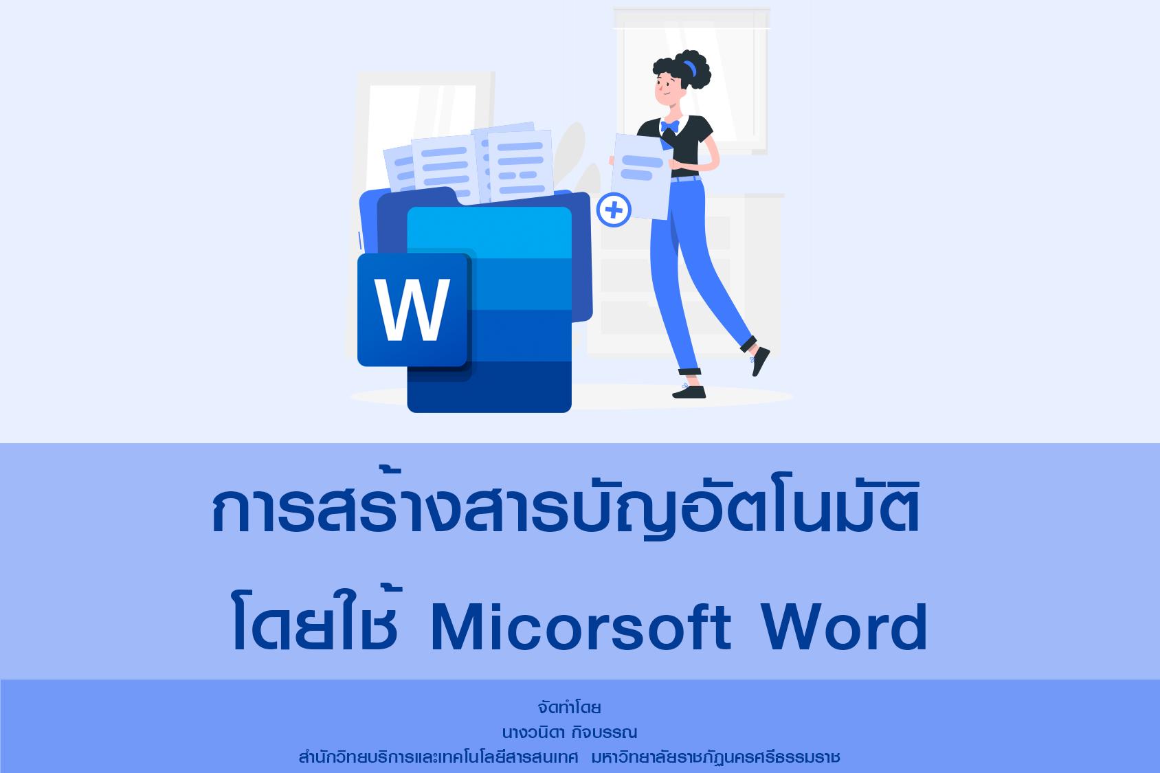 การสร้างสารบัญอัตโนมัติ-โดยใช้-Microsoft-Word--Chapter-1-