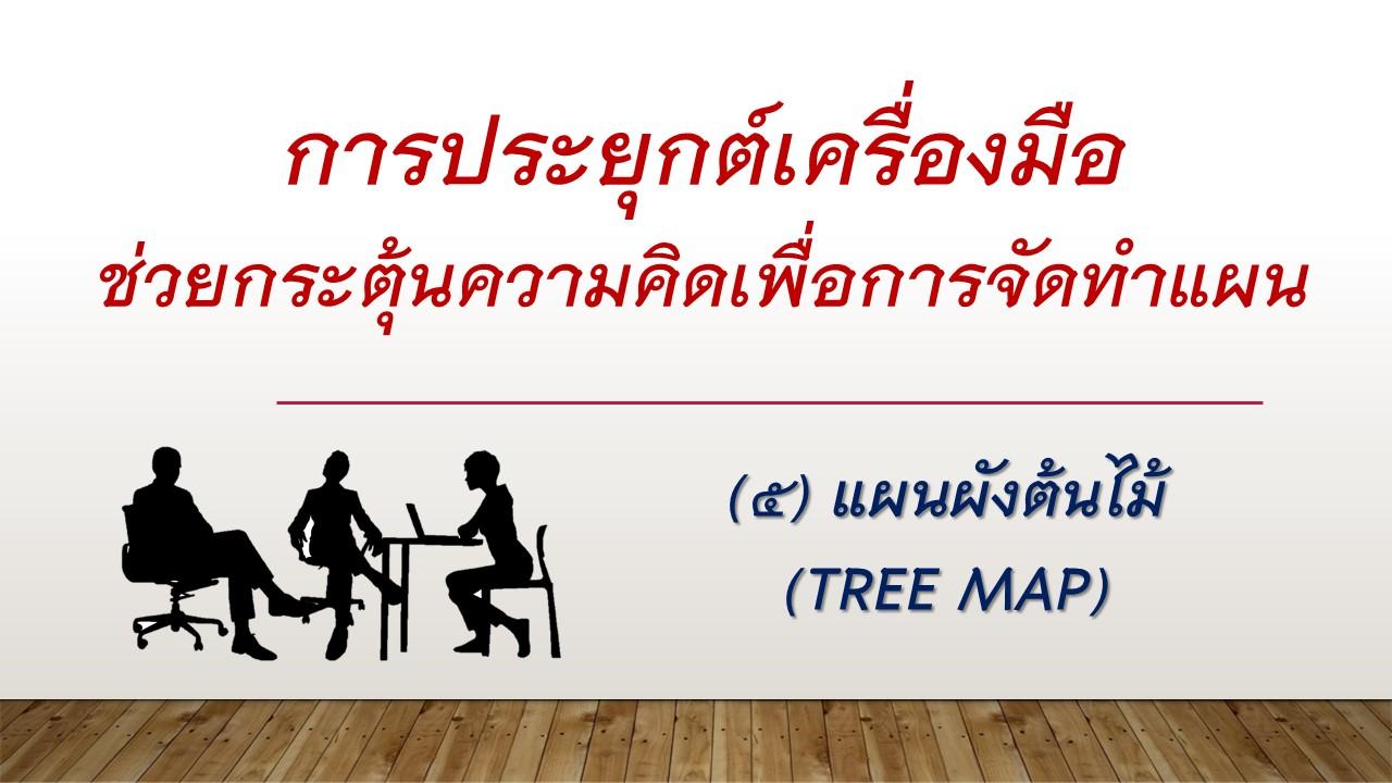 แผนผังต้นไม้--Tree-Map-