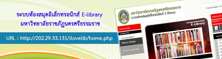 �ҹ������ E-book (iLove Libray)