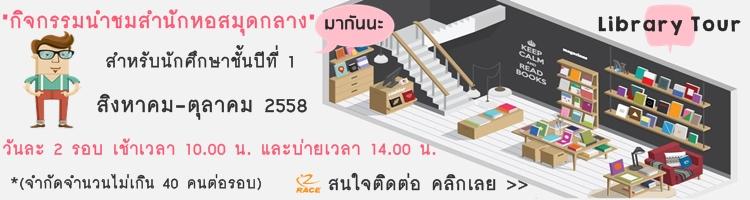 �ԭ�ǹ��������Ԩ�����Ӫ��ӹѡ����ش��ҧ(Library Tour)